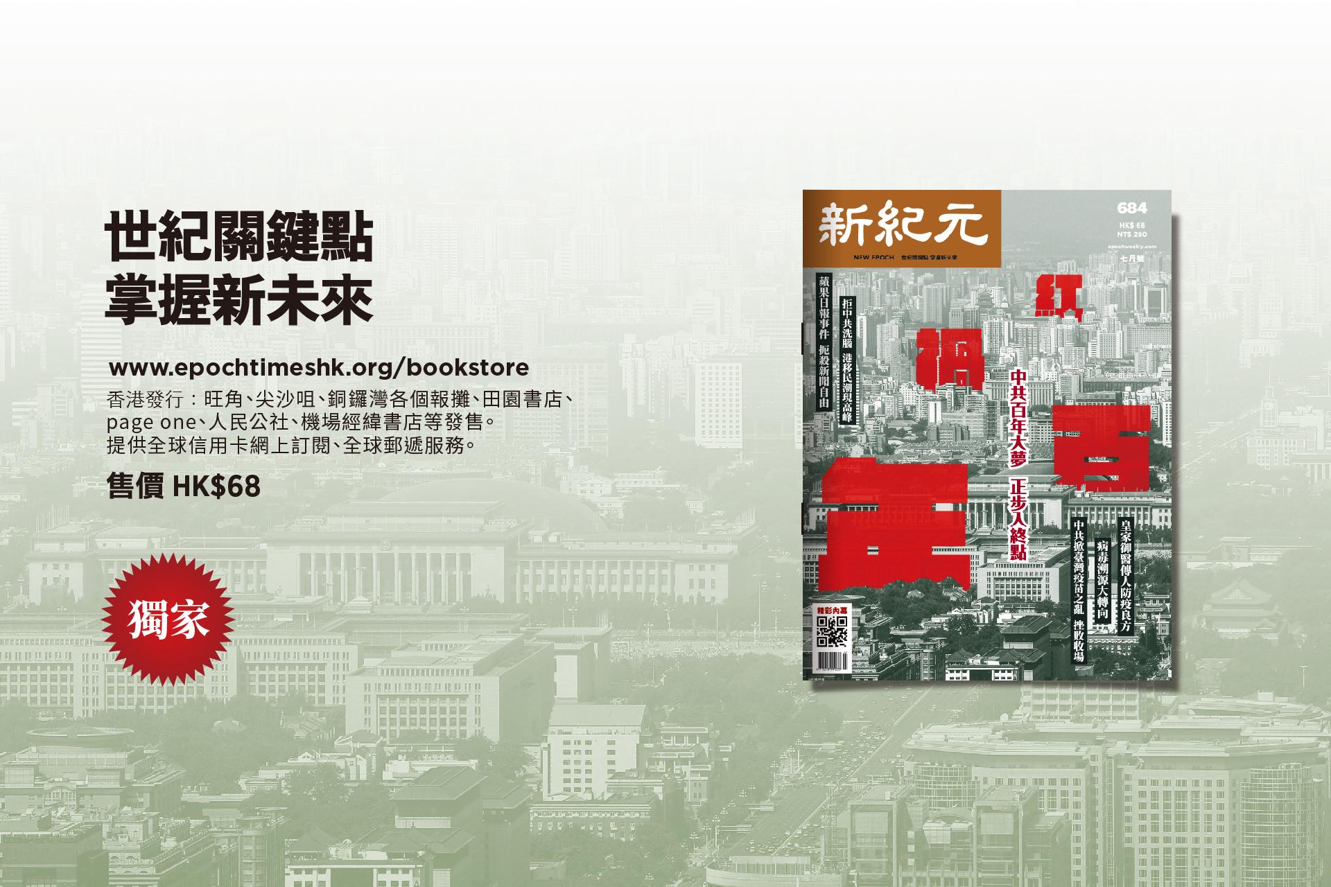 【新品發佈】七月號雜誌:《百年大夢:2021終點》