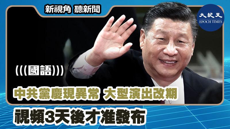 【新視角聽新聞 #1102】中共黨慶現異常 大型演出改期 視頻3天後才准發布