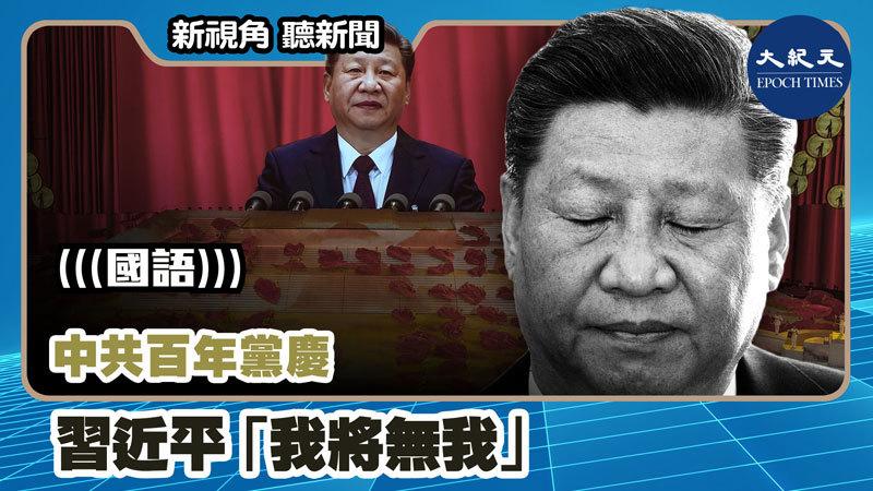 【新視角聽新聞 #1103】中共百年黨慶 習近平「我將無我」