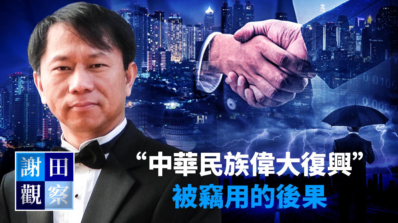 """【謝田觀察】""""中華民族偉大復興""""被竊用的後果"""