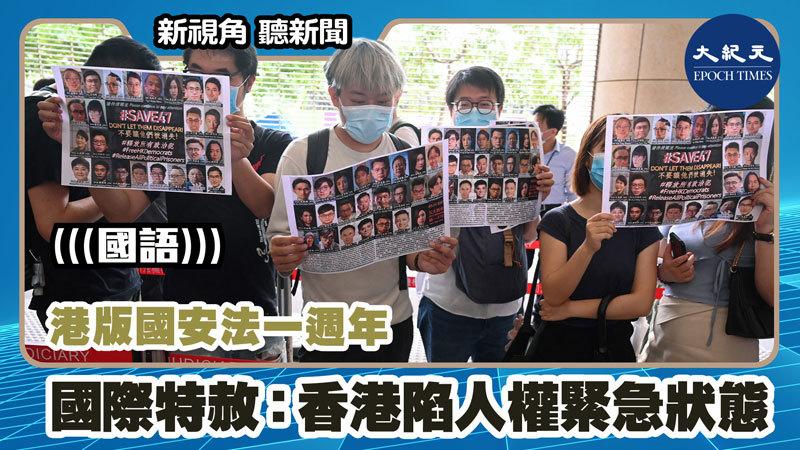 【新視角聽新聞 #1107】港版國安法一週年 國際特赦:香港陷人權緊急狀態