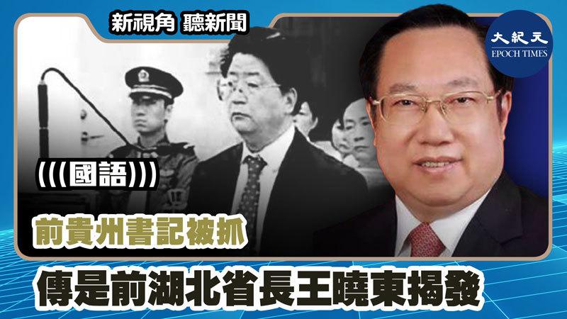 【新視角聽新聞 #1109】前貴州書記被抓 傳是前湖北省長王曉東揭發