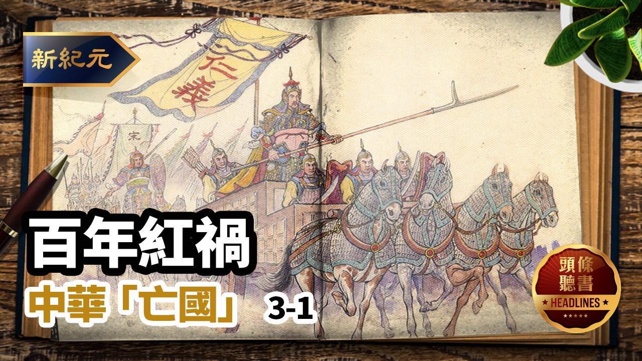 【頭條聽書】第684期:百年紅禍 中華「亡國」