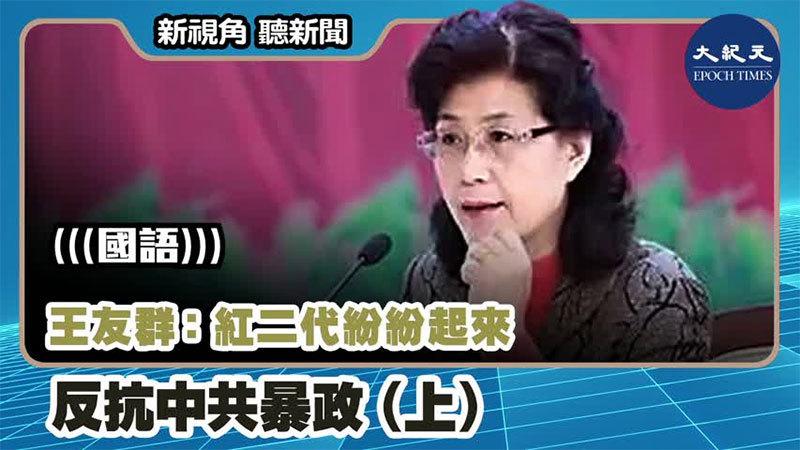 【新視角聽新聞 #1110】王友群:紅二代紛紛起來反抗中共暴政(上)