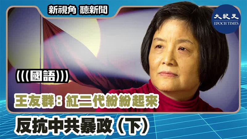 【新視角聽新聞 #1111】王友群:紅二代紛紛起來反抗中共暴政(下)