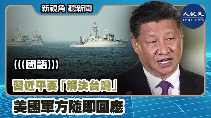 【新視角聽新聞 #1113】習近平要「解決台灣」美國軍方隨即回應