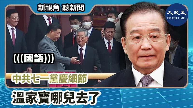 【新視角聽新聞 #1117】中共七一黨慶細節 溫家寶哪兒去了