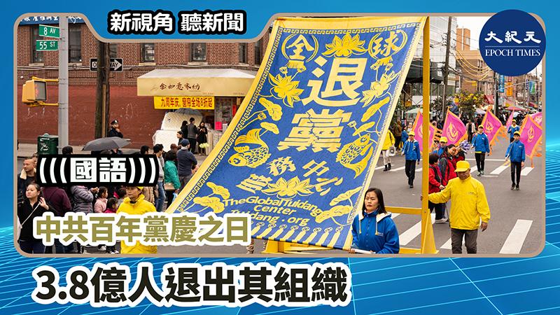 【新視角聽新聞 #1122】中共百年黨慶之日 3.8億人退出其組織