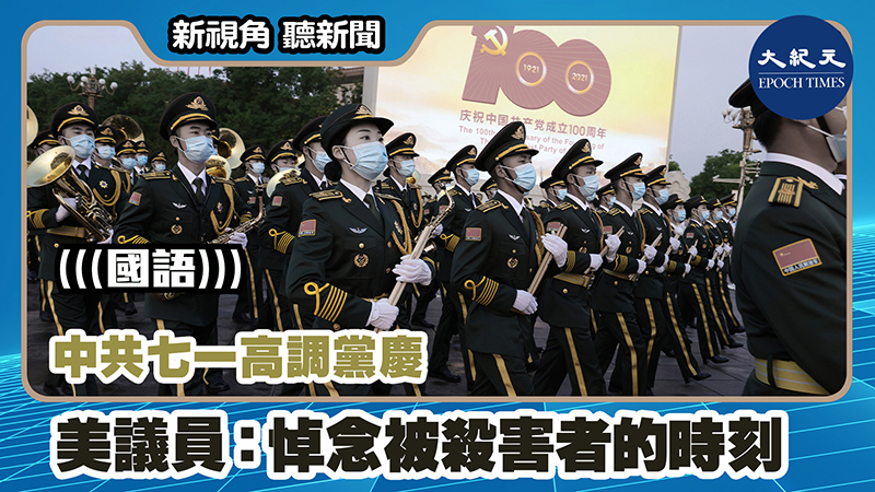 【新視角聽新聞 #1124】中共七一高調黨慶 美議員:悼念被殺害者的時刻