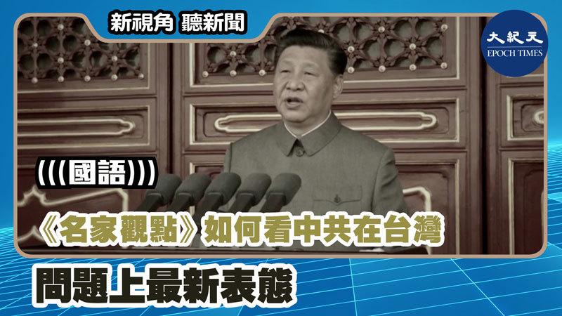 【新視角聽新聞 #1134】《名家觀點》 如何看中共在台灣問題上最新表態