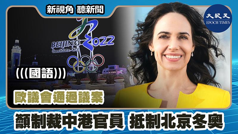【新視角聽新聞 #1141】歐議會通過議案 籲制裁中港官員 抵制北京冬奧