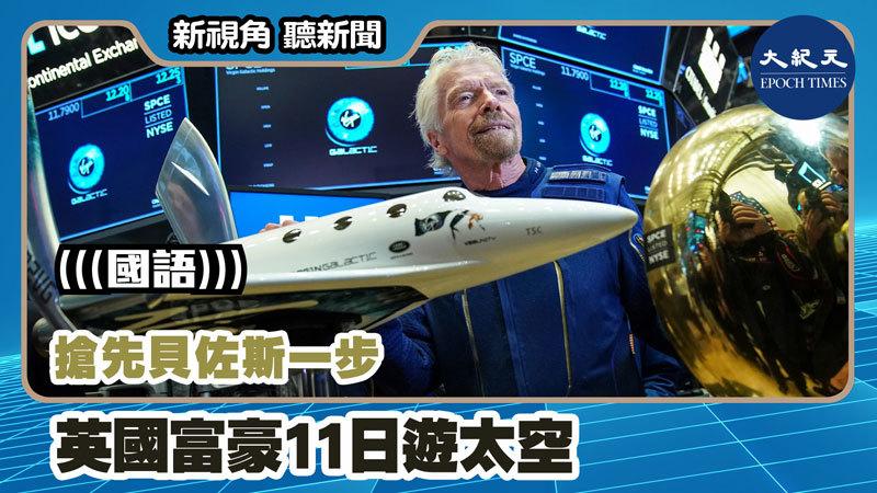 【新視角聽新聞 #1148】搶先貝佐斯一步  英國富豪11日遊太空
