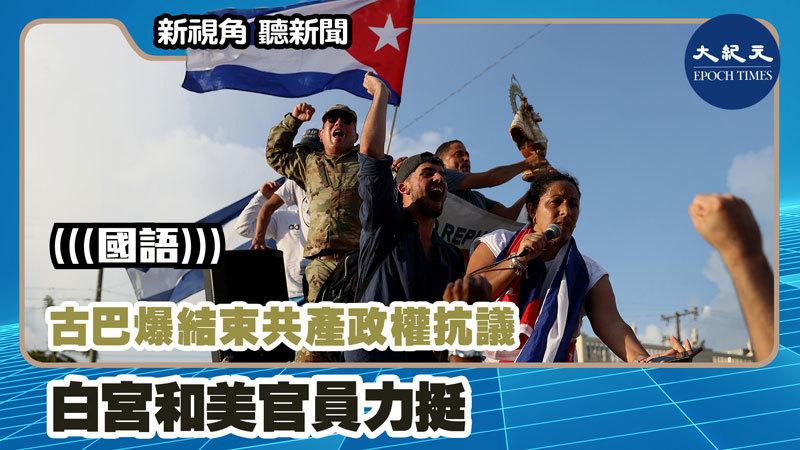【新視角聽新聞 #1151】古巴爆結束共產政權抗議  白宮和美官員力挺