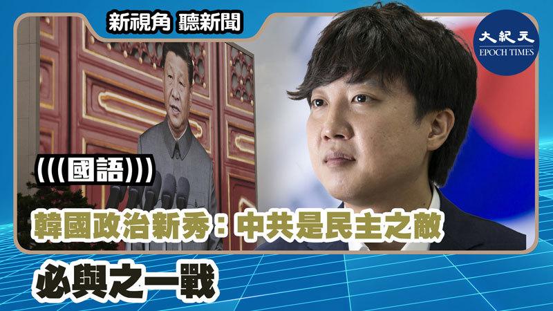 【新視角聽新聞 #1152】韓國政治新秀:中共是民主之敵 必與之一戰