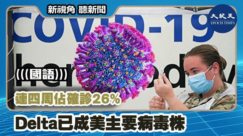 【新視角聽新聞 #1155】連四周佔確診26%  Delta已成美主要病毒株