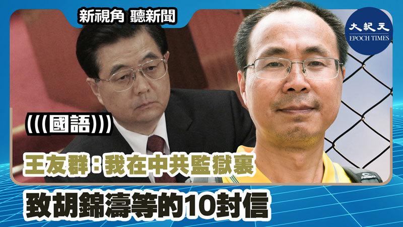 【新視角聽新聞 #1168】王友群:我在中共監獄裏致胡錦濤等的10封信