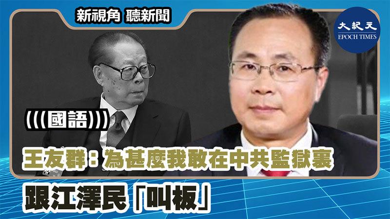 【新視角聽新聞 #1171】王友群:為甚麼我敢在中共監獄裏跟江澤民「叫板」