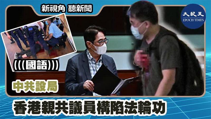 【新視角聽新聞 #1173】中共設局 香港親共議員構陷法輪功