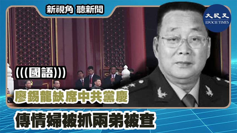 【新視角聽新聞 #1174】廖錫龍缺席中共黨慶 傳情婦被抓兩弟被查