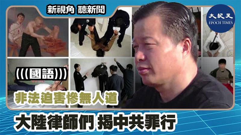 【新視角聽新聞 #1176】非法迫害慘無人道 大陸律師揭中共罪行