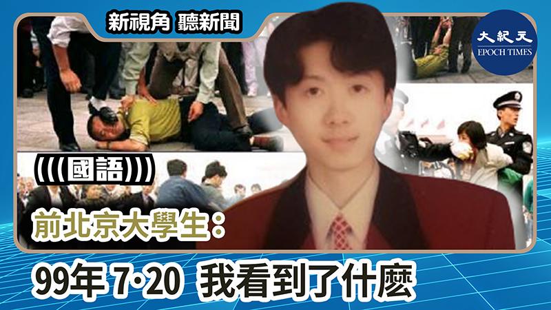【新視角聽新聞 #1179】前北京大學生:99年7·20 我看到了什麽