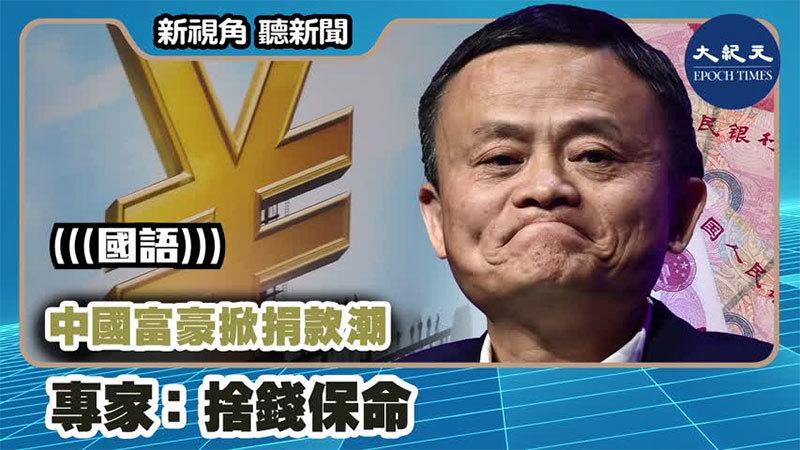 【新視角聽新聞 #1197】中國富豪掀捐款潮 專家:捨錢保命