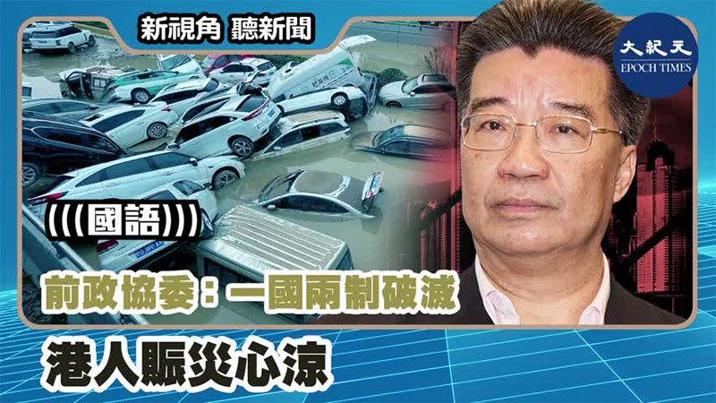 【新視角聽新聞 #1196】前政協委:一國兩制破滅 港人賑災心涼
