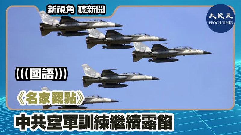【新視角聽新聞 #1199】《名家觀點》中共空軍訓練繼續露餡