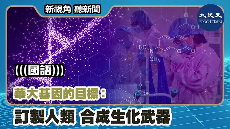 【新視角聽新聞 #1200】華大基因的目標:訂製人類 合成生化武器