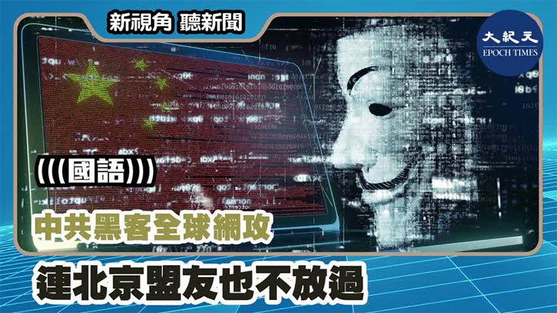 【新視角聽新聞 #1201】中共黑客全球網攻 連北京盟友也不放過