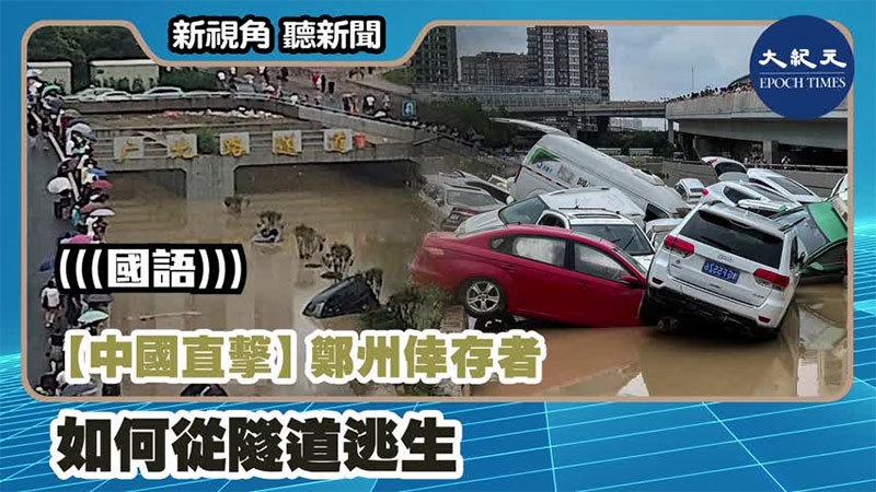 【新視角聽新聞 #1204】【中國直擊】鄭州倖存者 如何從隧道逃生
