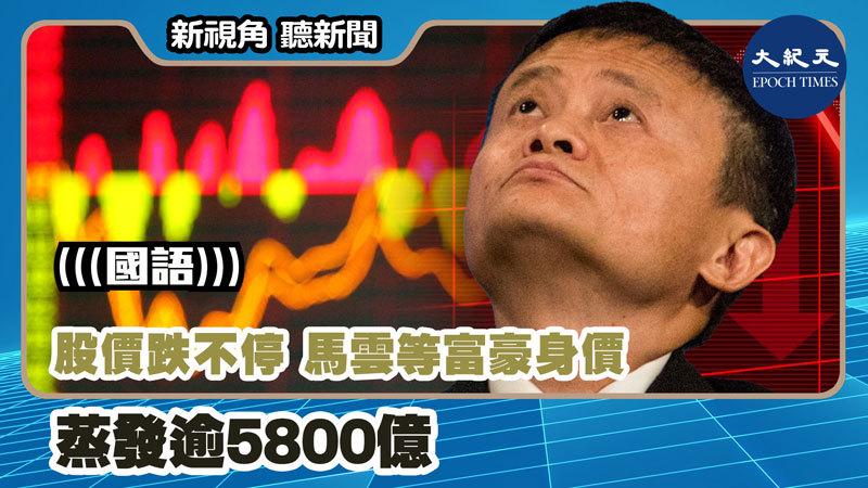 【新視角聽新聞 #1216】股價跌不停 馬雲等富豪身價蒸發逾5800億