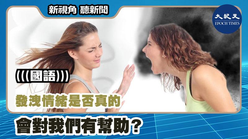 【新視角聽新聞 #1218】發洩情緒是否真的會對我們有幫助?