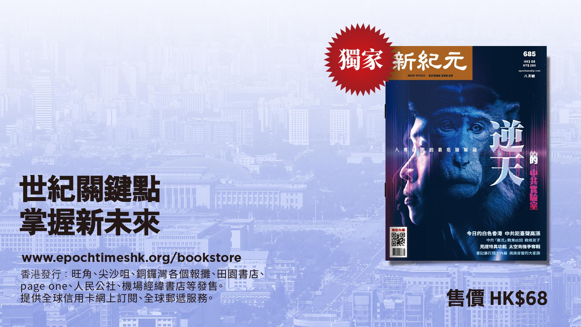 >【新品發佈】八月號雜誌:《逆天的中共實驗室》