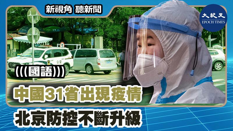 【新視角聽新聞 #1241】中國31省出現疫情 北京防控不斷升級