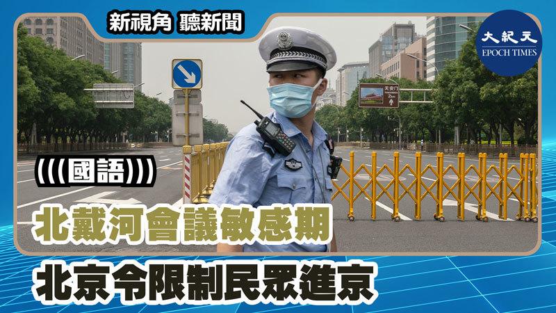 【新視角聽新聞 #1243】北戴河會議敏感期 北京令限制民眾進京