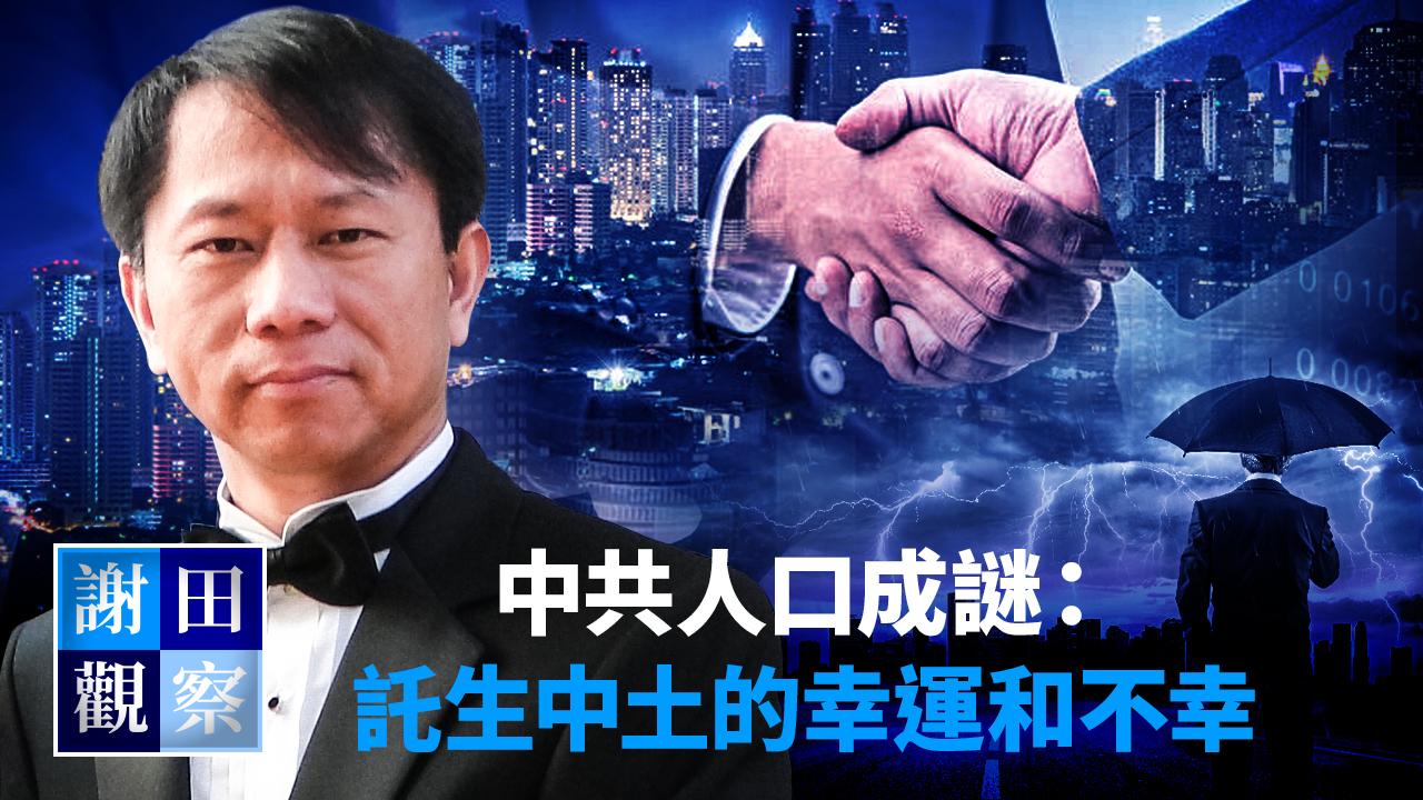 【謝田觀察】中國人口成謎:託生中土的幸運和不幸