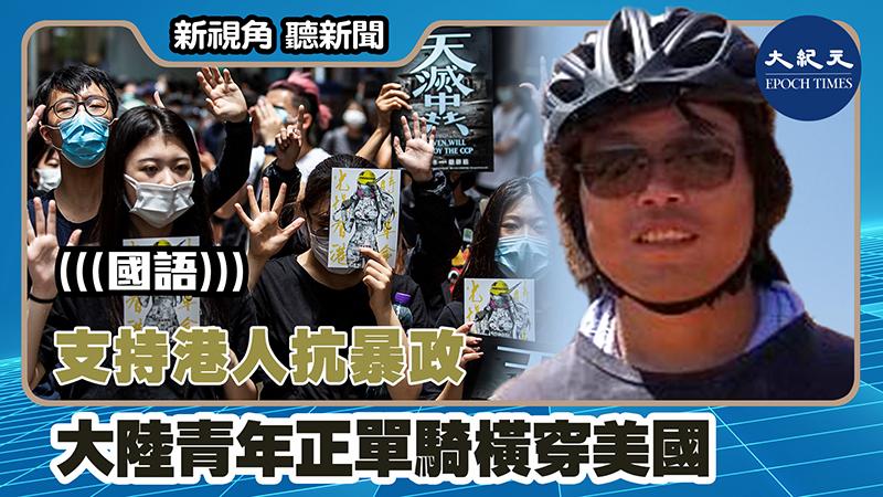【新視角聽新聞 #】支持港人抗暴政 大陸青年正單騎橫穿美國