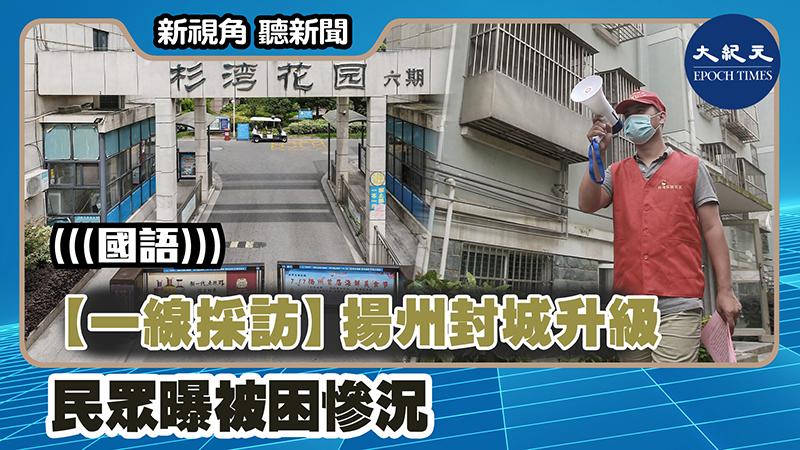 【新視角聽新聞 #1253】【一線採訪】 揚州封城升級 民眾曝被困慘況