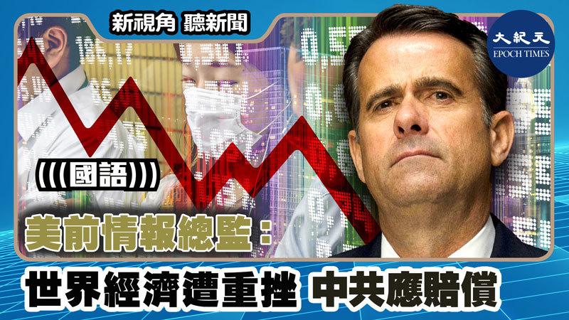 【新視角聽新聞 #1256】美前情報總監:世界經濟遭重挫 中共應賠償