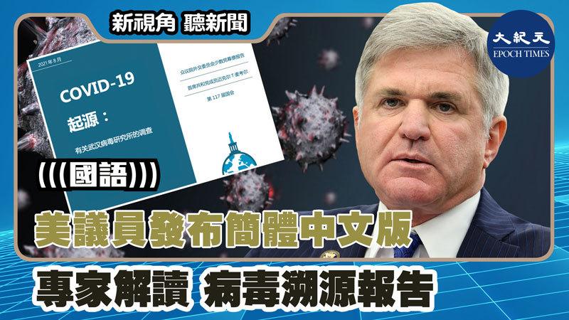 【新視角聽新聞 #1262】美議員發布簡體中文版 專家解讀 病毒溯源報告