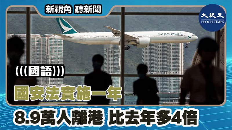 【新視角聽新聞 #1267】國安法實施一年8.9萬人離港 比去年多4倍