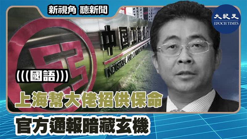【新視角聽新聞 #1272】上海幫大佬招供保命 官方通報暗藏玄機