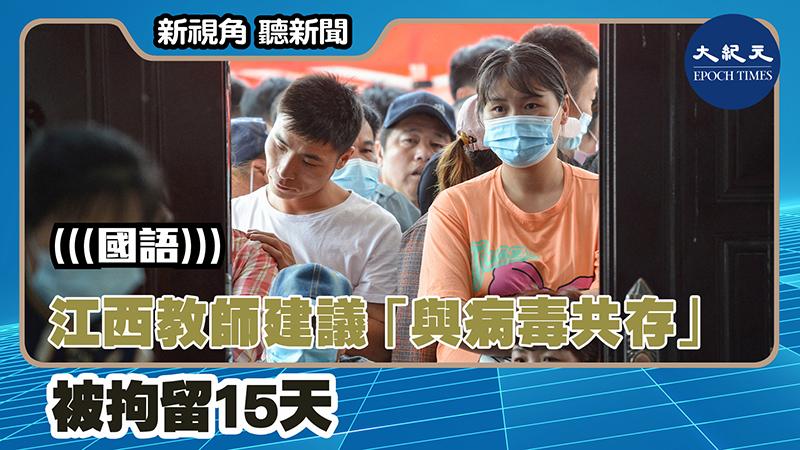 【新視角聽新聞 #1274】江西教師建議 「與病毒共存」 被拘留15天