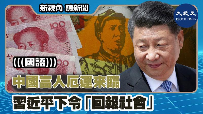 【新視角聽新聞 #1280】中國富人厄運來臨 習近平下令「回報社會」
