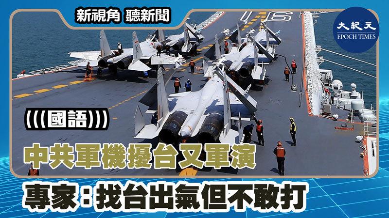 【新視角聽新聞 #1285】中共軍機擾台又軍演 專家:找台出氣但不敢打