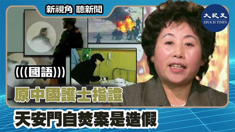 【新視角聽新聞 #1290】原中國護士指證 天安門自焚案是造假