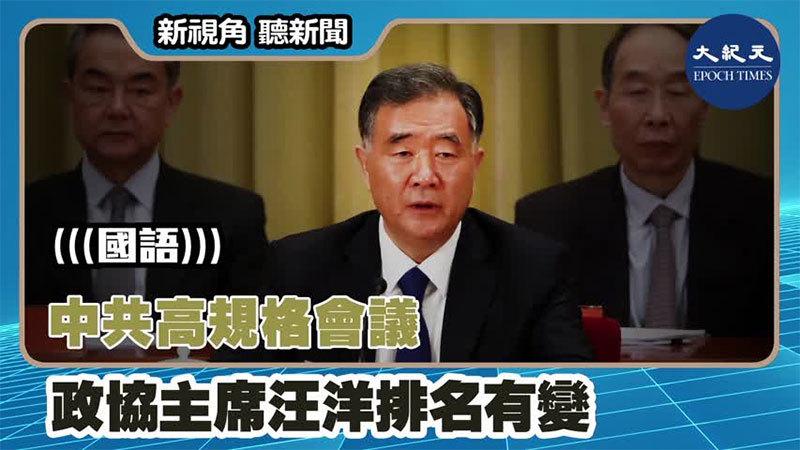 【新視角聽新聞 #1291】中共高規格會議 政協主席汪洋排名有變