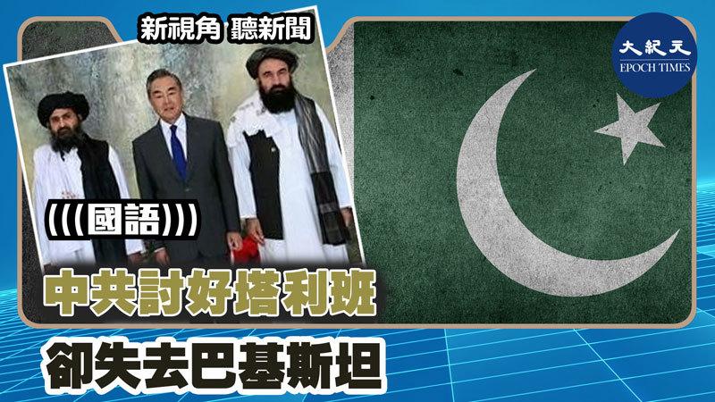 【新視角聽新聞 #1297】中共討好塔利班 卻失去巴基斯坦