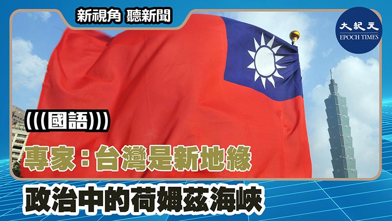 【新視角聽新聞 #1306】專家:台灣是新地緣政治中的荷姆茲海峽